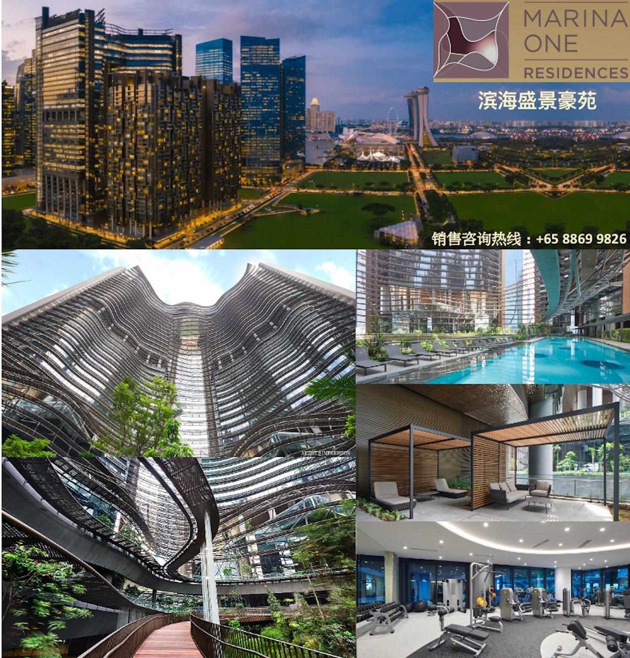 滨海盛景豪苑 Marina One Residences 滨海湾豪华公寓