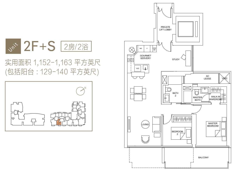 滨海盛景豪苑 Marina One Residences 2卧房+书房户型示意图