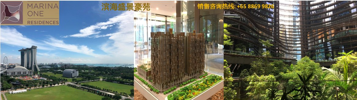 visit marina one residences 滨海盛景豪苑