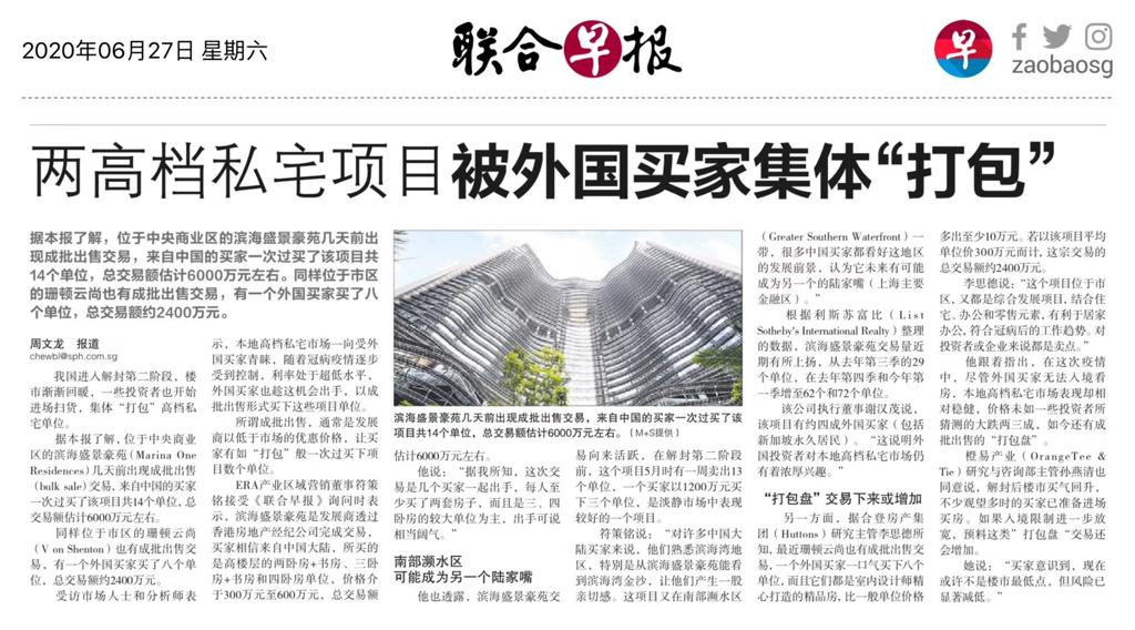 外籍人士在新冠疫情期间团购中央商业区豪宅